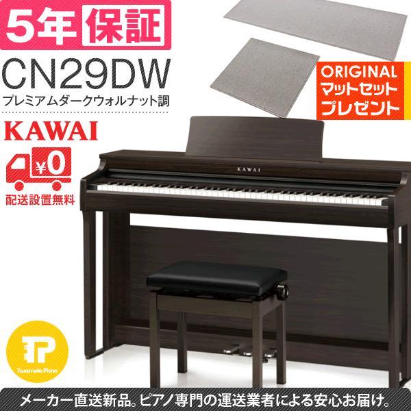 ピアノ カワイ cn29 電子 カワイの電子ピアノ「CN27」の口コミ 【ヤマハ講師が購入しました】 ピアノのせんせい