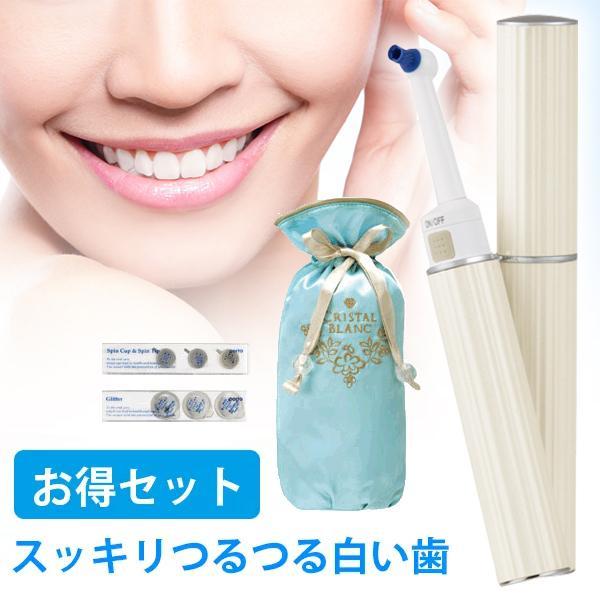電動歯ブラシ ホワイトニング クリスタルブラン オーラルケア口臭予防口臭対策 AIM-OC01S スターターセット クリスタル・ブラン メーカー公式店|tsukamotoaim|02