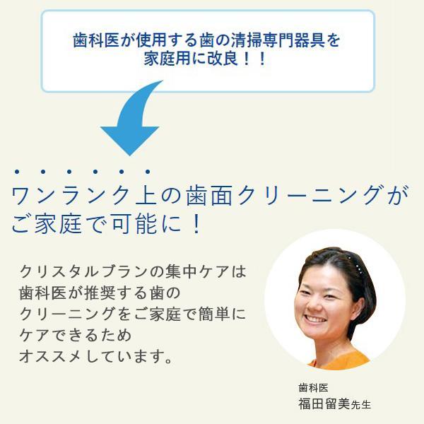 電動歯ブラシ ホワイトニング クリスタルブラン オーラルケア口臭予防口臭対策 AIM-OC01S スターターセット クリスタル・ブラン メーカー公式店|tsukamotoaim|04