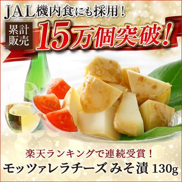 チーズ みそ漬け たむらや 群馬の老舗 ポイント消化 お裾分け プレゼント 累計15万食突破 JAL機内食に採用 モッツァレラチーズ みそ漬 130g