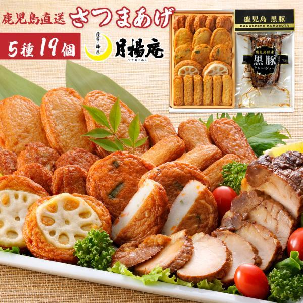 黒豚の焼豚とさつまあげのセットTY-C5Rさつま揚げ月揚庵ギフト贈答鹿児島県産特産品