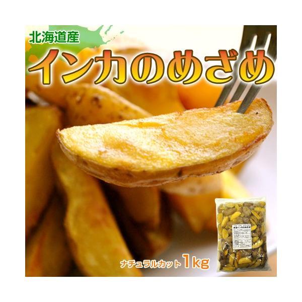 じゃがいも インカのめざめ 北海道 ホクホク 甘い ジャガイモ 十勝 ナチュラルカット大容量 1キロ 冷凍