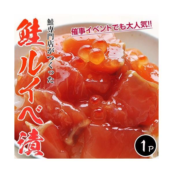 鮭 サーモンご飯の友 珍味 ギフト 鮭専門店がつくった 鮭 ルイベ漬 北海道 石狩加工 250g 冷凍|tsukiji-ichiba2