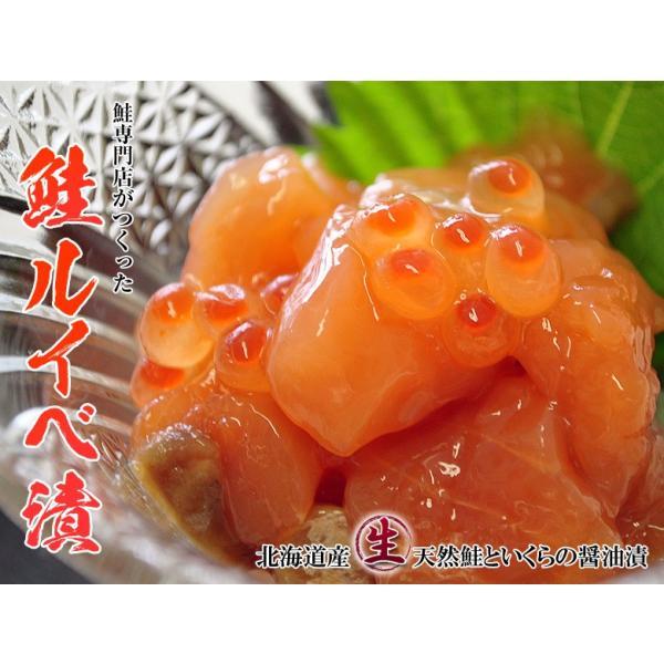 鮭 サーモンご飯の友 珍味 ギフト 鮭専門店がつくった 鮭 ルイベ漬 北海道 石狩加工 250g 冷凍|tsukiji-ichiba2|02