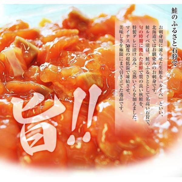 鮭 サーモンご飯の友 珍味 ギフト 鮭専門店がつくった 鮭 ルイベ漬 北海道 石狩加工 250g 冷凍|tsukiji-ichiba2|03