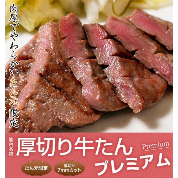 牛たん プレミアム たん元 限定 厚切り 7mmカット大容量 1キロ 牛タン タン元 焼肉 送料無料 冷凍|tsukiji-ichiba2|02