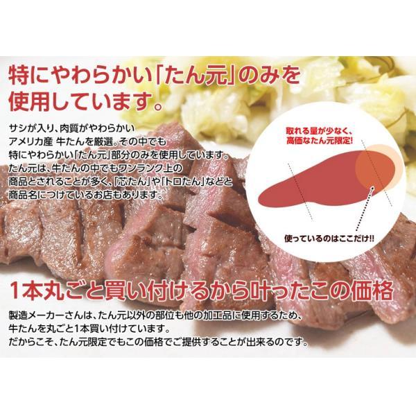 牛たん プレミアム たん元 限定 厚切り 7mmカット大容量 1キロ 牛タン タン元 焼肉 送料無料 冷凍|tsukiji-ichiba2|03