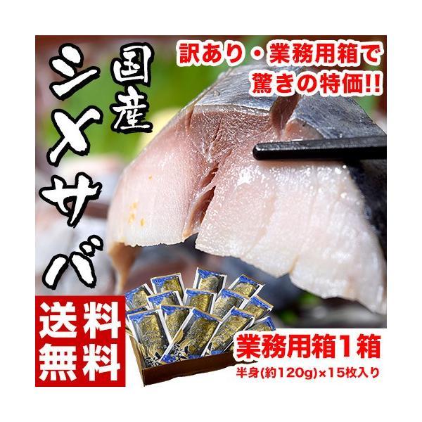 しめさば 〆サバ しめ鯖 業務用『昆布シメサバ』国産サバ使用 半身約120g×15枚セット 業務用箱 国内加工 訳あり 夏 晩酌 冷凍 送料無料|tsukiji-ichiba2