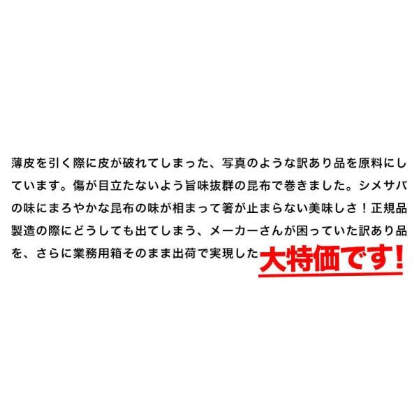 しめさば 〆サバ しめ鯖 業務用『昆布シメサバ』国産サバ使用 半身約120g×15枚セット 業務用箱 国内加工 訳あり 夏 晩酌 冷凍 送料無料|tsukiji-ichiba2|04