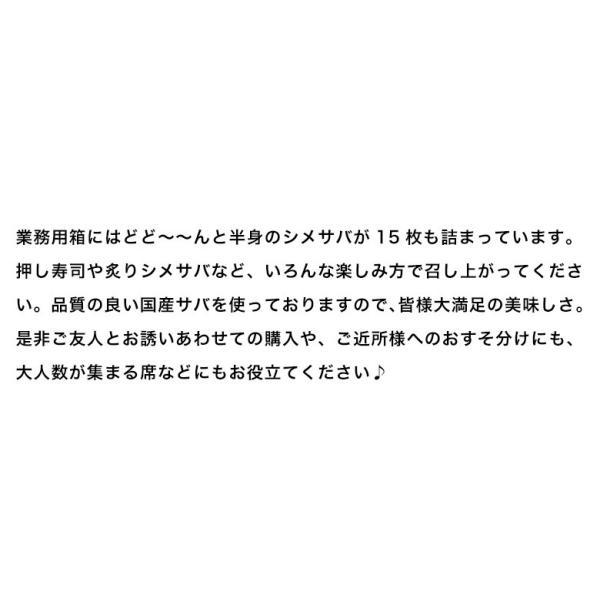 しめさば 〆サバ しめ鯖 業務用『昆布シメサバ』国産サバ使用 半身約120g×15枚セット 業務用箱 国内加工 訳あり 夏 晩酌 冷凍 送料無料|tsukiji-ichiba2|06