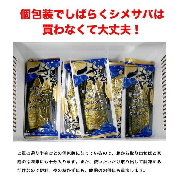 しめさば 〆サバ しめ鯖 業務用『昆布シメサバ』国産サバ使用 半身約120g×15枚セット 業務用箱 国内加工 訳あり 夏 晩酌 冷凍 送料無料|tsukiji-ichiba2|07