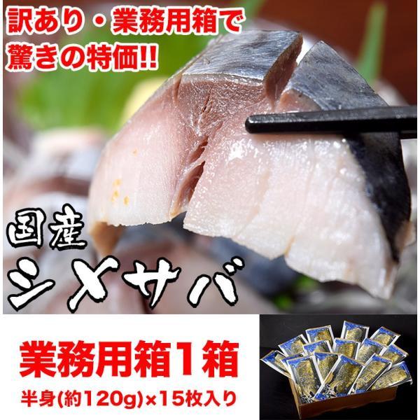 しめさば 〆サバ しめ鯖 業務用『昆布シメサバ』国産サバ使用 半身約120g×15枚セット 業務用箱 国内加工 訳あり 夏 晩酌 冷凍 送料無料|tsukiji-ichiba2|09
