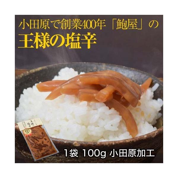 イカ いか 小田原 創業400年の鮑屋が作る 『王様の塩辛』100g しおから 塩辛 ごはんのお供 肴 つまみ おつまみ 冷凍