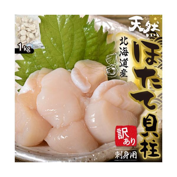 帆立 ほたて 北海道産 天然ホタテ 貝柱 お刺身用 訳あり 1キロ 冷凍