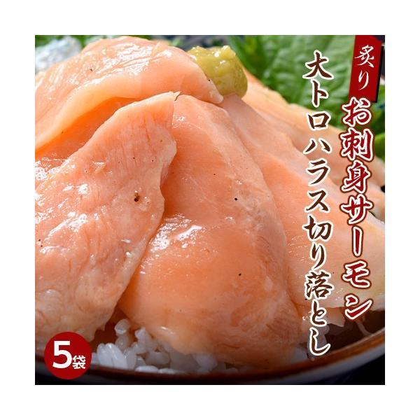 サーモン 鮭 さけ 訳あり 炙り サーモンハラスたたき 生食用 200g×5袋 大盛1キロ 冷凍 送料無料|tsukiji-ichiba2