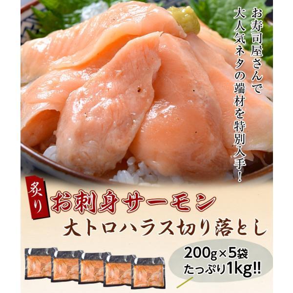 サーモン 鮭 さけ 訳あり 炙り サーモンハラスたたき 生食用 200g×5袋 大盛1キロ 冷凍 送料無料|tsukiji-ichiba2|02