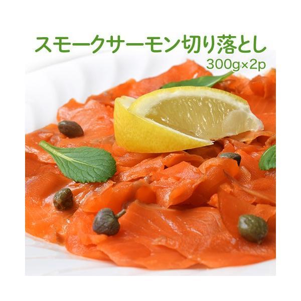 鮭 お刺身 送料無料 紅鮭 スモークサーモン 切り落とし 300g×2パック 計600g tsukiji-ichiba2