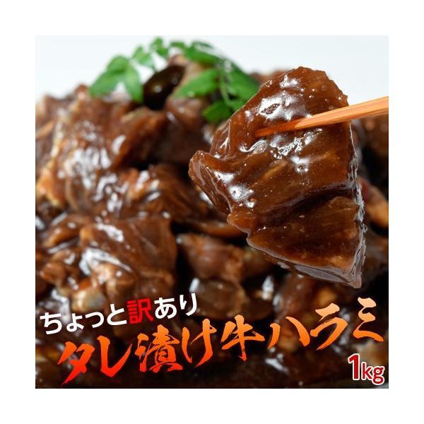 ハラミ 牛肉 ちょっと 訳あり タレ漬け牛ハラミ 500g×2袋 計1キロ 焼き肉 焼肉 切り落とし 送料無料 冷凍同梱可能|tsukiji-ichiba2