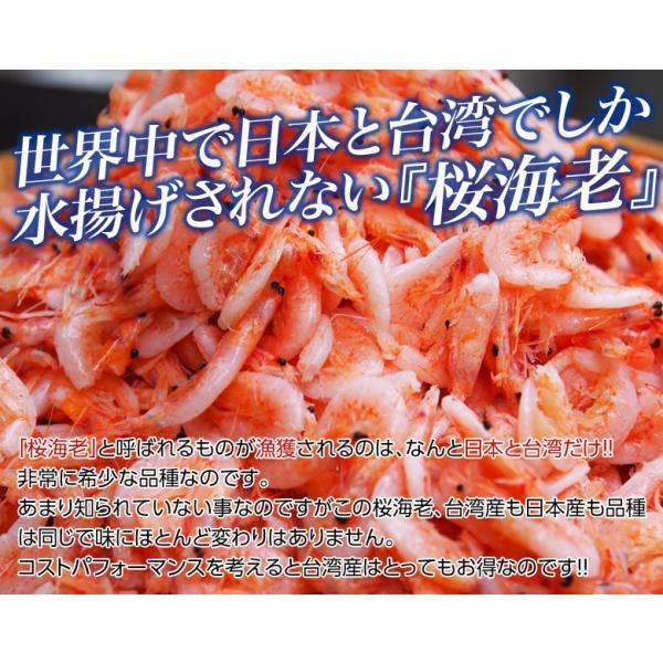 えび エビ 海老 さくらえび 台湾 亀山島産 釜揚げ桜海老 約500g かまあげ 釜揚げ 冷凍同梱可能|tsukiji-ichiba2|10