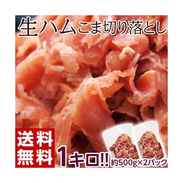 生ハム なまはむ 訳あり 切り落とし 送料無料 生ハムこま切り落とし 約500g×2P 1キロ 大容量 冷凍 おつまみ|tsukiji-ichiba2