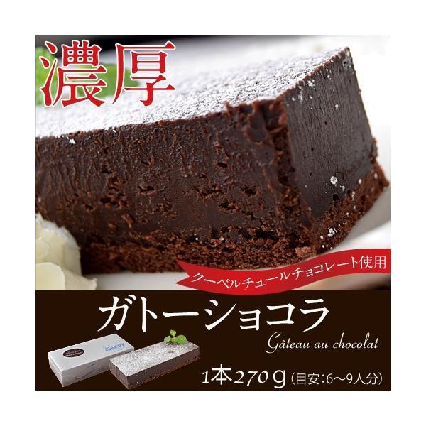 チョコレート ケーキ クーベルチュール チョコレート使用 濃厚 ガトーショコラ 1本 270g 冷凍同梱可能|tsukiji-ichiba2