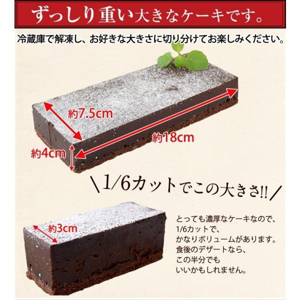 チョコレート ケーキ クーベルチュール チョコレート使用 濃厚 ガトーショコラ 1本 270g 冷凍同梱可能|tsukiji-ichiba2|04