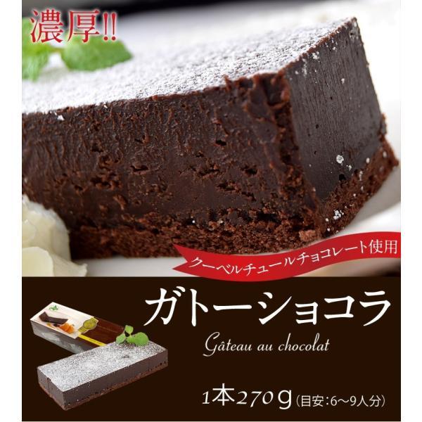 チョコレート ケーキ クーベルチュール チョコレート使用 濃厚 ガトーショコラ 1本 270g 冷凍同梱可能|tsukiji-ichiba2|02