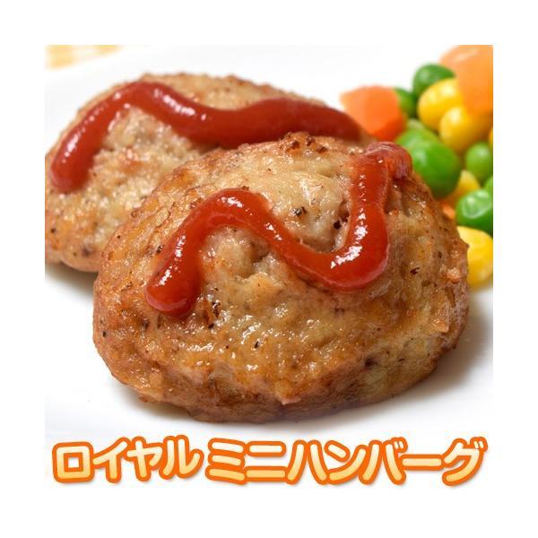 ハンバーグ 送料無料 ロイヤルミニハンバーグ 大容量1kg お弁当 おかず レンジ 在庫処分 冷凍 同梱不可 tsukiji-ichiba2