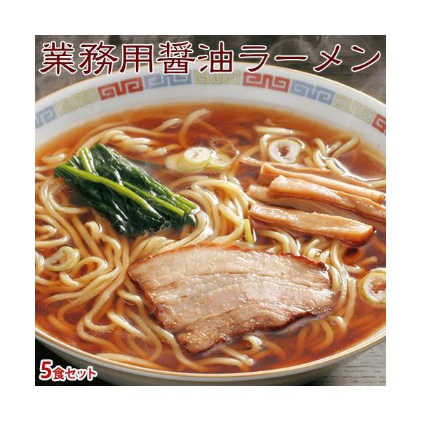 らーめん 麺 ラーメン 業務用 具付き麺 醤油ラーメン スープ具材付き 5食セット 夜食 朝食|tsukiji-ichiba2