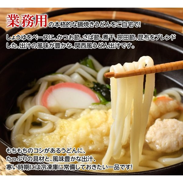 うどん ウドン 業務用 えび天鍋焼きうどん 10食 電子レンジ 海老 海老天 天ぷら 夜食 朝食 簡単 冷凍 冷凍同梱可 送料無料 tsukiji-ichiba2 05