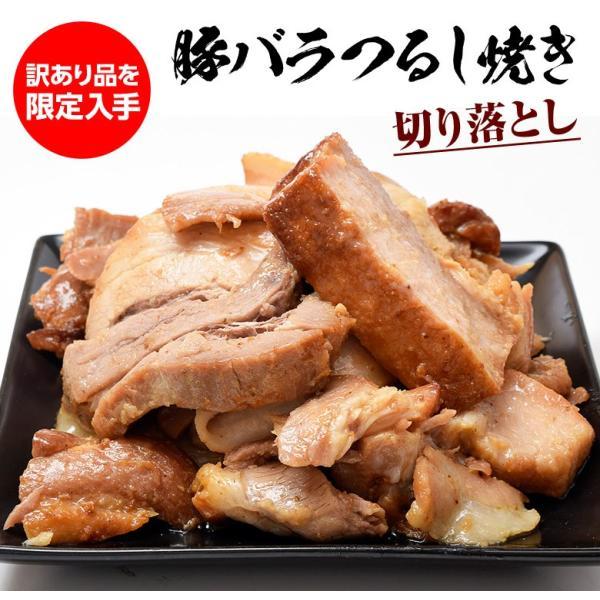 豚 チャーシュー 焼豚 豚バラ つるし焼 切り落とし 500g×2袋 合計1kg 送料無料 冷凍 豚肉 叉焼|tsukiji-ichiba2|02