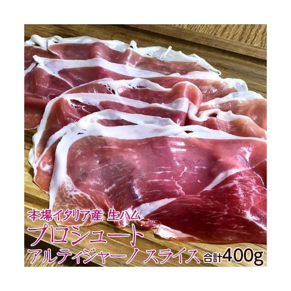 生ハム プロシュート アルティジャーノ スライス 200g×2P 計400g イタリア産 おつまみ ワインのお供 冷凍同梱可能|tsukiji-ichiba2