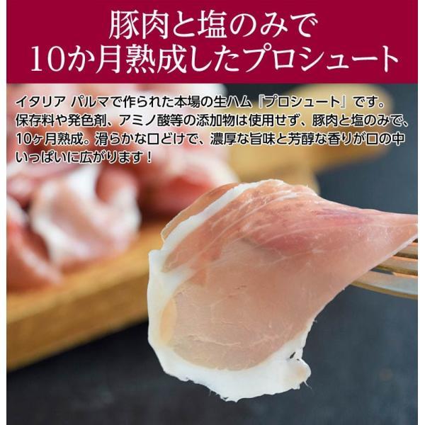 生ハム プロシュート アルティジャーノ スライス 200g×2P 計400g イタリア産 おつまみ ワインのお供 冷凍同梱可能|tsukiji-ichiba2|08