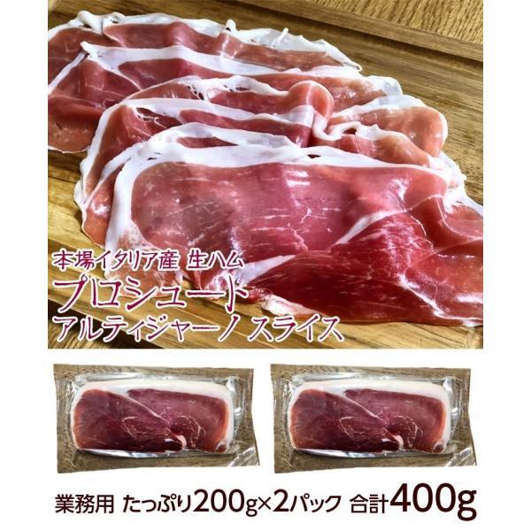 生ハム プロシュート アルティジャーノ スライス 200g×2P 計400g イタリア産 おつまみ ワインのお供 冷凍同梱可能|tsukiji-ichiba2|09