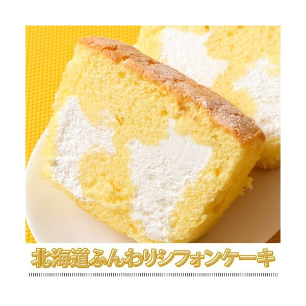 ギフト ケーキ シフォン 北海道 シフォンケーキ ミルクホイップ 1本 約400g 冷凍 スイーツ デザート お土産 送料無料