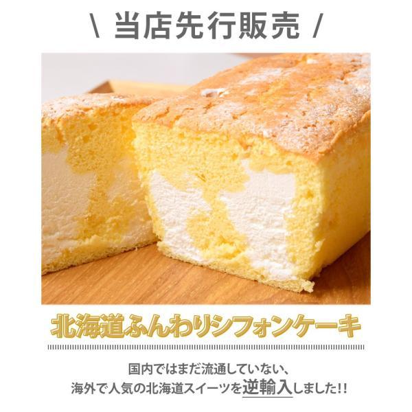 ケーキ シフォン 北海道 シフォンケーキ ミルクホイップ 1本(約400g) 冷凍 スイーツ アイス デザート お土産 送料無料|tsukiji-ichiba2|06