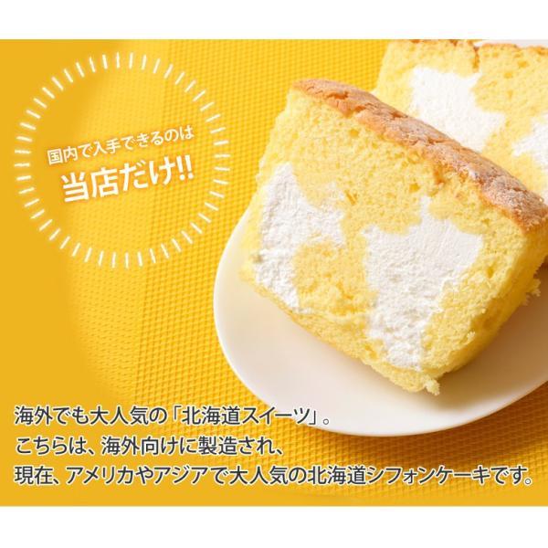 ケーキ シフォン 北海道 シフォンケーキ ミルクホイップ 1本(約400g) 冷凍 スイーツ アイス デザート お土産 送料無料|tsukiji-ichiba2|07