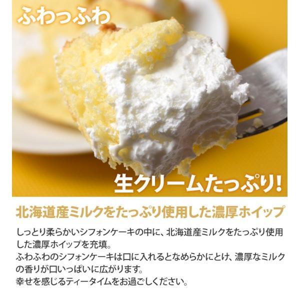 ケーキ シフォン 北海道 シフォンケーキ ミルクホイップ 1本(約400g) 冷凍 スイーツ アイス デザート お土産 送料無料|tsukiji-ichiba2|09