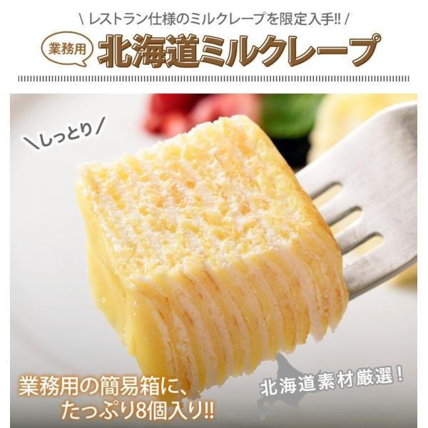 スイーツ 業務用 北海道 ミルクレープ 8個 正規品 冷凍 送料無料 北海道グルメ お土産 お取り寄せ tsukiji-ichiba2 02