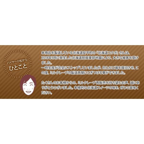 スイーツ 業務用 北海道 ミルクレープ 8個 正規品 冷凍 送料無料 北海道グルメ お土産 お取り寄せ tsukiji-ichiba2 06