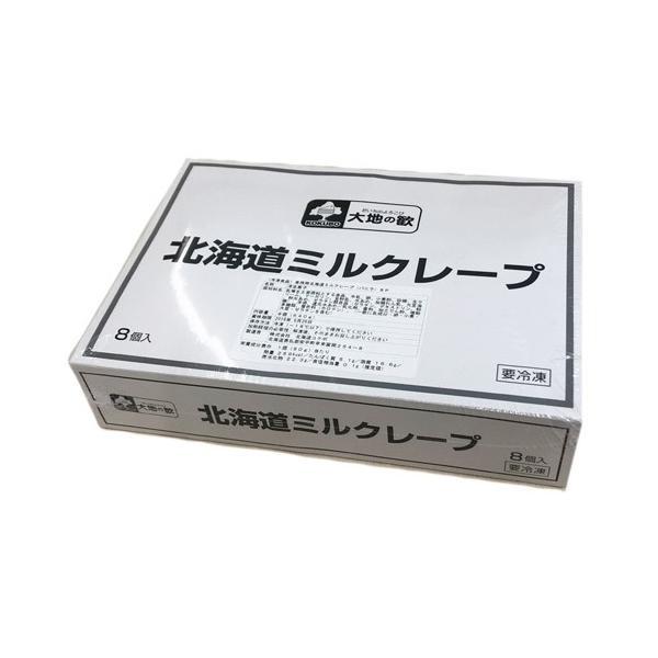 スイーツ 業務用 北海道 ミルクレープ 8個 正規品 冷凍 送料無料 北海道グルメ お土産 お取り寄せ tsukiji-ichiba2 10