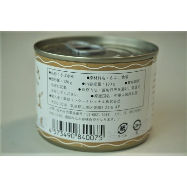 さば 鯖 サバ 缶詰 保存食 さばの水煮缶 190g×12缶セット 送料無料 常温|tsukiji-ichiba2|06