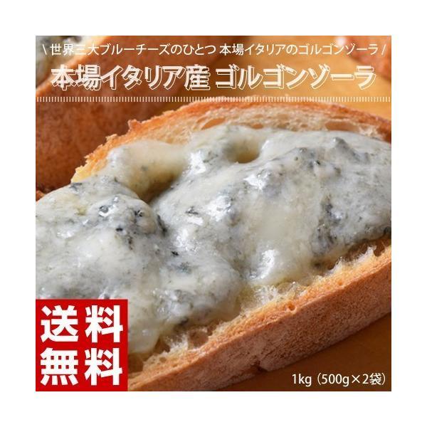 チーズ ブルーチーズ ゴルゴンゾーラ ピカンテ クランブル 大容量 1キロ 500x2袋 ナチュラルチーズ 送料無料 冷凍同梱可能|tsukiji-ichiba2