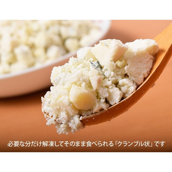 チーズ ブルーチーズ ゴルゴンゾーラ ピカンテ クランブル 大容量 1キロ 500x2袋 ナチュラルチーズ 送料無料 冷凍同梱可能|tsukiji-ichiba2|08