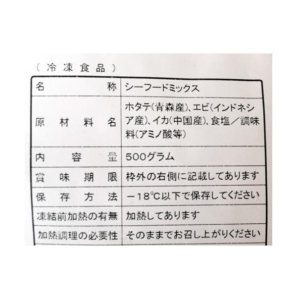 魚介 シーフードミックス さらりとシーフード いか ほたて えび 入り 1キロ 500g×2P 冷凍同梱可能|tsukiji-ichiba2|15