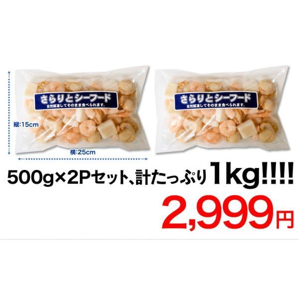 魚介 シーフードミックス さらりとシーフード いか ほたて えび 入り 1キロ 500g×2P 冷凍同梱可能|tsukiji-ichiba2|03