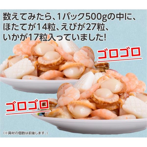 魚介 シーフードミックス さらりとシーフード いか ほたて えび 入り 1キロ 500g×2P 冷凍同梱可能|tsukiji-ichiba2|04