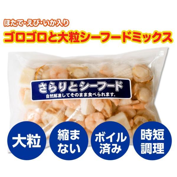 魚介 シーフードミックス さらりとシーフード いか ほたて えび 入り 1キロ 500g×2P 冷凍同梱可能|tsukiji-ichiba2|08