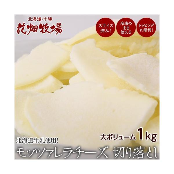 チーズ 花畑牧場 モッツァレラチーズ 切り落とし 1kg ナチュラルチーズ プレゼント 冷凍 同梱可能|tsukiji-ichiba2