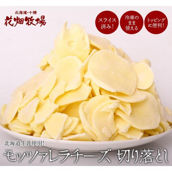 チーズ 花畑牧場 モッツァレラチーズ 切り落とし 1kg ナチュラルチーズ プレゼント 冷凍 同梱可能|tsukiji-ichiba2|02
